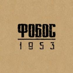 Anthesteria –Фобос 1953 (OST)
